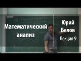 Лекция 9  Математический анализ  Юрий Белов  Лекториум