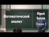 Лекция 3  Математический анализ  Юрий Белов  Лекториум