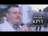 Михаил Круг - Падал снег / Тверь 1999
