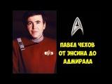 Павел Чехов от энсина до адмирала