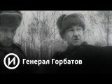 Генерал Горбатов Телеканал
