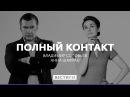 Российско-азербайджанские отношения Полный контакт с Владимиром Соловьевым 11...
