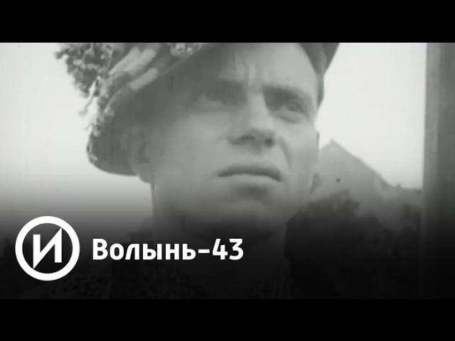 Волынь-43 | Волынская резня