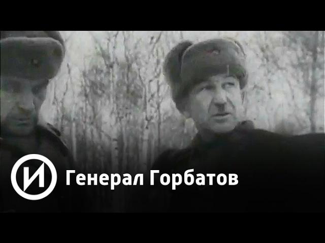 Генерал Горбатов Телеканал История