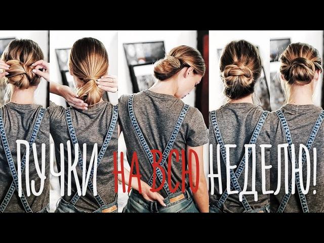 5 ОБЪЕМНЫХ ПУЧКОВ для тонких волос на всю НЕДЕЛЮ VictoriaR