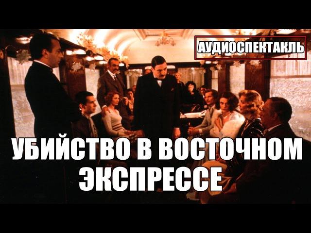 Агата Кристи Убийство в восточном экспрессе. Радиоспектакль
