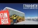 FUNBOX | ГРАФФИТИ НА РОЗА ПИК
