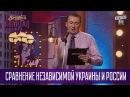 Сравнение независимой Украины и России все плюсы и минусы Тамбовский Волк Лучшее