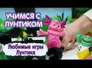 Учимся с Лунтиком - Любимые игры Лунтика. Сборник