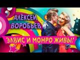Русские ЭЛВИС ПРЕСЛИ и МОНРО! Кавер-группа на Ваш праздник! Крутые музыканты для ...