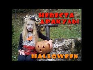 Halloween 2016. НЕВЕСТА ДРАКУЛЫ /The Brides of Dracula / Le spose di Dracula