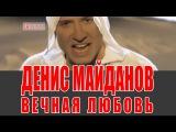 ВЕЧНАЯ ЛЮБОВЬ (Денис Майданов)