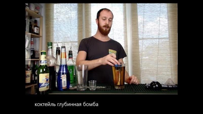 Коктейль Глубинная бомба - популярные рецепты от Василия Захарова » Freewka.com - Смотреть онлайн в хорощем качестве