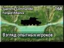 Forged Alliance 168 6х6 Эпичный Dual Gap в День Победы