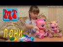 Видео про Пинки Пай, сегодня Алена лечит двух своих пони и они будут здоровые и н