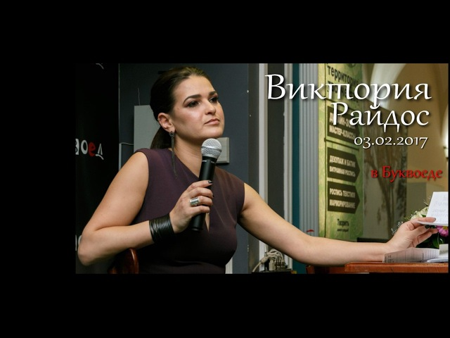 Виктория Райдос в Буквоеде 03.02.2017