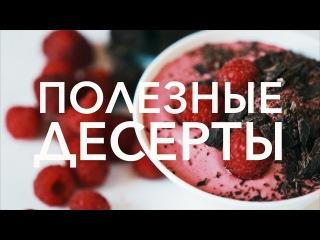 Полезные десерты [Рецепты Bon Appetit]