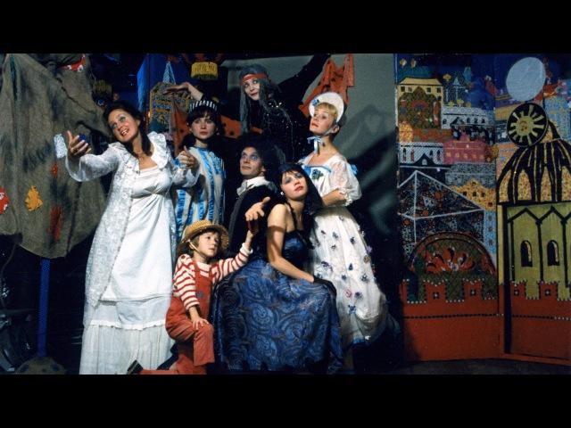 И всё-таки он женится... спектакль Театра Особняк (1996)