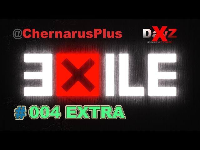 Arma 3 Exile Max Hardcore Жизнь после вайпа (или 3 миссии за 5 минут) » Freewka.com - Смотреть онлайн в хорощем качестве