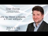 20.11.2016 Олег Попов