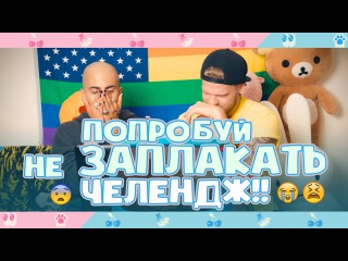 TRY NOT TO CRY CHALLENGE! [РУССКИЕ СУБТИТРЫ]