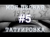 Моя первая татуировка, ситуация в парке, конец недели #5 Октябрьский /// Yasyrev