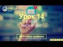 Арбитраж Трафика - CPA 2.0 (А. Золотарёв. 2015 год). Урок 14 - Email-маркетинг для CPA-бизнеса