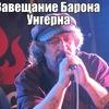 ОТРЯД ДЖОНА В ОКРУЖЕНИИ! представляет