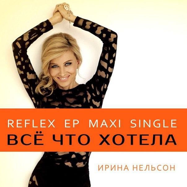 Reflex - Всё Что Хотела (Young Guitar Mix) (2016)