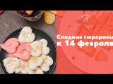 Сладкие сюрпризы к 14 февраля [sweet & flour]