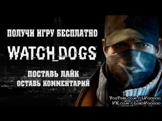 Игра WATCH DOGS Бесплатно (PC) ✔ НОВЫЙ КОНКУРС!