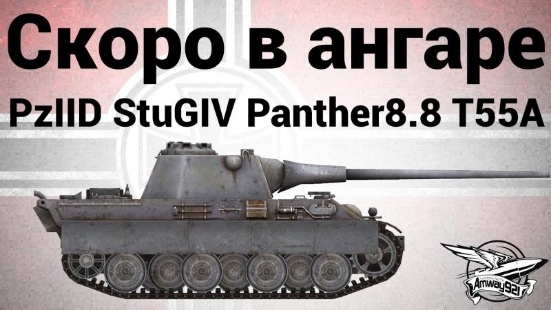 Скоро в ангаре Pz.Kpfw. II Ausf. D, Stug IV, Panther mit 8,8 cm L71, T 55A