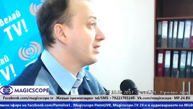 Петр Куличкин в Magicscope.TV PermLIVE Networks