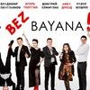 WEDDING Bez Bayana* 14 января/ р-н ТУРАН / 15:00