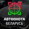 АвтоОхота Беларусь 🇧🇾