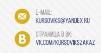 vk.com/kursovikszakaz