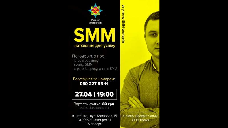 SMM натхнення для успіху. Спікер Валерій Чалий. Запрошення на подію!