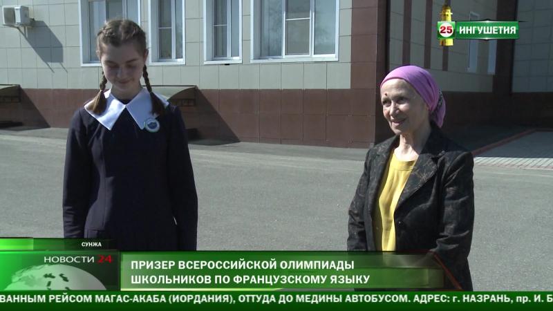 Ингушка Лаура Медова , учащаяся 11 класса СОШ № 2 г.Сунжа стала призером Всероссийской олимпиады школьников по -французскому яз