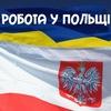 Veritas Group Бесплатные Ваканси Робота в Польше
