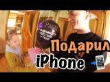 Prank: ПОДАРИЛ iPHONE СЕСТРЕ В 10 ЛЕТ!