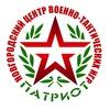ПАТРИОТ Центр Военно-Тактических Игр