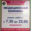 МД Клиник в Кожухово (Клиника материнского здоро