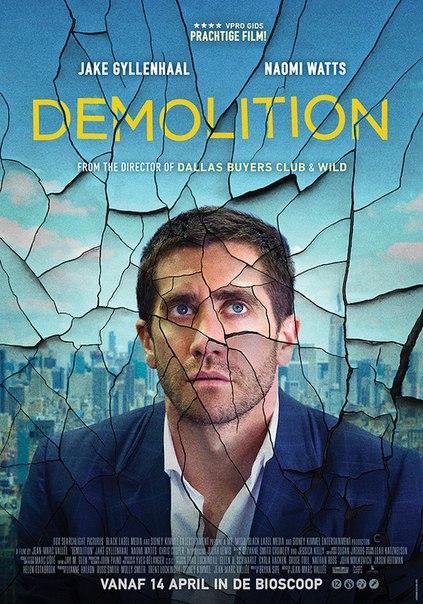 Разрушение (2016)