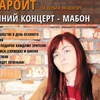 22.09 Чароит (Хельга Эн-Кенти) - осенний концерт
