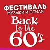 23 июля | Back to the 60's | GIPSY