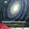 Иордания-Космопоиск = الأردن-الفضاء-البحث