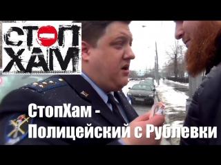 ВИДЕО СтопХам - Полицейский с Рублевки