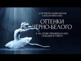 К 140-летию премьеры балета