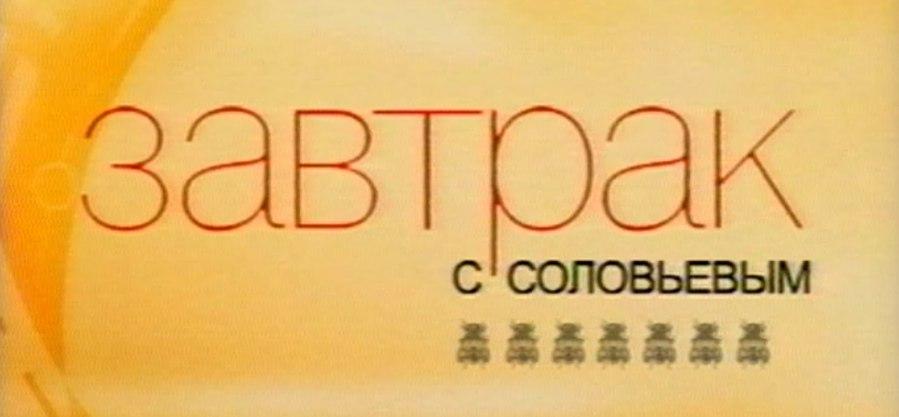 Завтрак с Соловьёвым (ТВС, 11.06.2002) Егор Гайдар