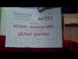 АА993 - Замша и велюр МРС - Целые шкуры